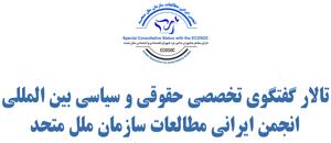 انجمن ایرانی مطالعات سازمان ملل متحد