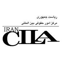 مرکز امور حقوقی بین المللی