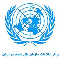 مرکز اطلاعات سازمان ملل متحد در ایران