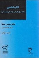 کتاب شناسی مطالعات و پژوهش های سازمان ملل متحد در  ایران منتشر شد