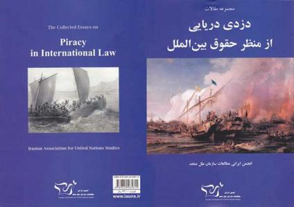 """The proceedings of seminar on """"Piracy in international law"""" 2010"""