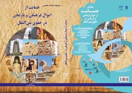 """The proceedings of seminar on """"the protection of cultural and historical property in international law"""" 2011"""