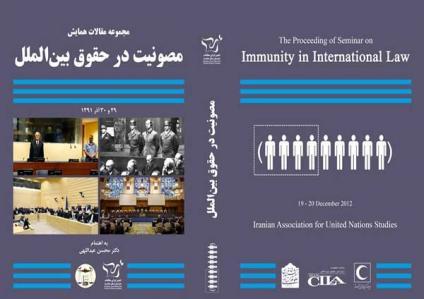 "The proceedings of seminar on ""Immunity in international law"" 2012"