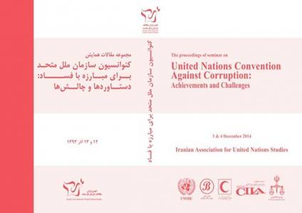 """The proceedings of seminar on """"United Nations convention against corruption: Achievements and challenges"""" 2014"""