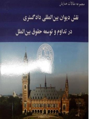 انتشار چهارمین کتاب برخط توسط انجمن ایرانی مطالعات سازمان ملل متحد