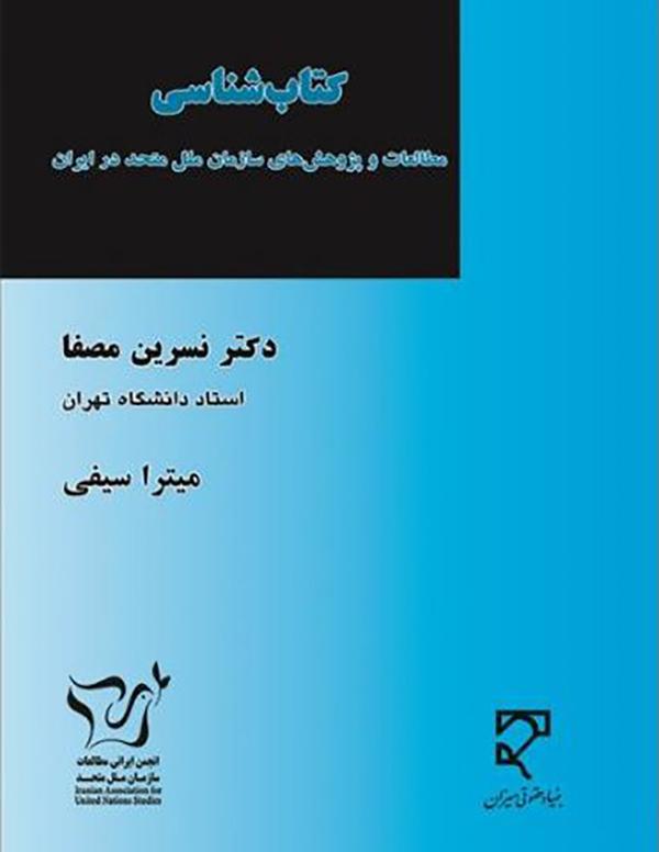 انتشار ششمین کتاب برخط توسط انجمن ایرانی مطالعات سازمان ملل متحد