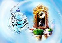 تبریک سال ۱۳۹۵ و عیدی انجمن