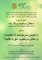 نشست عیدانه: از تعیین سرنوشت تا مقاومت در مقابل سرکوب: حق یا تکلیف؟