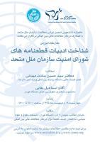 کارگاه آموزشی «شناخت ادبیات قطعنامه های شورای امنیت سازمان ملل متحد»