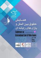 همایش حقوق بین الملل و بازی های رایانه ای