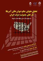 نشست علمی تحلیل حقوقی حکم دیوان عالی امریکا در نقض مصونیت دولت ایران