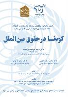 نشست تخصصی «کودتا در حقوق بین الملل»