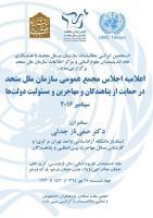 نشست تخصصی اعلامیه اجلاس مجمع عمومی سازمان ملل متحد در حمایت از پناهندگان و مهاجرین و مسئولیت دولت ها سپتامبر ٢٠١٦