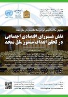 همایش «نقش شورای اقتصادی اجتماعی در تحقق اهداف منشور ملل متحد» _ همایش سالانه انجمن