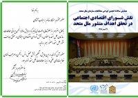 دعوتنامه و برنامه همایش «نقش شورای اقتصادی اجتماعی در تحقق اهداف منشور ملل متحد»