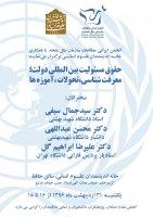 نشست تخصصی  «حقوق مسئولیت بین المللی دولت؛معرفت شناسی،تحولات ،آموزه ها»