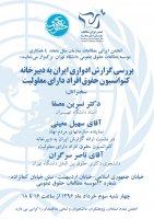 نشست تخصصی  بررسی گزارش ادواری ایران به دبیرخانه کنوانسیون حقوق افراد دارای معلولیت