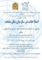 نشست تخصصی اصلاحات در سازمان ملل متحد