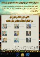 همایش سالانه انجمن ایرانی مطالعات سازمان ملل متحد: «نقش دبیرخانه و دبیرکل در تحقق اهداف منشور سازمان ملل متحد»