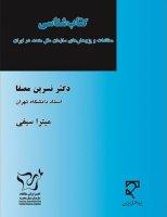 کتابشناسی مطالعات و پژوهش های سازمان ملل متحد در ایران
