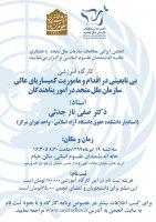 کارگاه آموزشی «بی تابعیتی در اقدام و ماموریت کمیساریای عالی سازمان ملل متحد در امور پناهندگان »