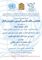 نشست تخصصی  به مناسبت «هفتادمین سالگرد تاسیس کمیسیون  حقوق بین الملل»