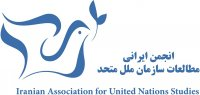 فراخوان پذیرش کارآموز توسط انجمن ایرانی مطالعات سازمان ملل متحد