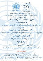 دوره آموزشی حقوق معاهدات ،موضوعات منتخب برای دومین بار همراه با مرور  وبگاه سازمان ملل متحد در بخش مجموعه معاهدات