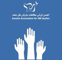 فراخوان جذب کمیته جوانان انجمن ایرانی مطالعات سازمان ملل متحد