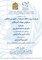 نشست تخصصی توسل به زور و دفاع مشروع در حقوق بین الملل و سرنگونی« پهپاد»آمریکایی