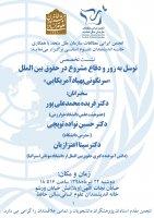نشست تخصصی توسل به زور و دفاع مشروع در حقوق بین الملل « سرنگونی پهپاد آمریکایی»