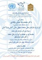 نشست تخصصی«ایران و سازمان ملل متحد؛چهل سال کنش و واکنش»