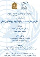 کارگاه آموزشی« سازمان ملل متحد در پرتو نظریات روابط بین الملل»