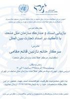کارگاه آموزشی بازیابی اسناد و مدارک سازمان ملل متحد با تاکید بر اسناد  تجارت بین الملل