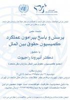 نشست علمی «پرسش و پاسخ پیرامون عملکرد کمیسیون حقوق بین الملل»
