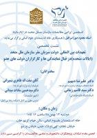 نشست تخصصی  «تعهدات بین المللی  دولت میزبان مقر سازمان ملل متحد(ایالات متحده)در قبال نمایندگی ها و کارگزاران دولت های عضو»