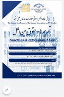 همایش سالانه با عنوان  «تحریم ها و حقوق بین الملل»