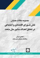 مجموعه مقالات همایش  نقش شـورای اقتصادی و اجتماعی در تحقق اهداف منشور ملل متحد
