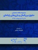 انتشار اولین کتاب برخط توسط انجمن ایرانی مطالعات سازمان ملل متحد