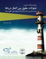 مجموعه مقالات همایش «تحولات حقوق بین الملل دریاها: بیست سال پس از لازم الاجرا شدن کنوانسیون حقوق دریاها»
