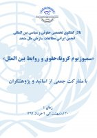آغاز فعالیت تالار گفتگوی تخصصی حقوقی و سیاسی بین المللی انجمن ایرانی مطالعات سازمان ملل متحد