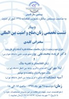 وبینار و نشست تخصصی زنان،صلح و امنیت بین المللی