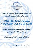 تصلب سیاسی جامعه بین المللی،  سازمان ملل کمرنگ و تنگناهای توسعه