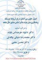 نشست تخصصی«اصول حقوق بین الملل دربارۀ روابط دوستانه و همکاری میان دولت ها بر اساس منشور ملل متحد»