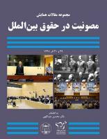 مجموعه مقالات همایش «مصونیت در حقوق بین الملل»