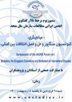 نظام حقوقی ایران  و کنوانسیون سازمان ملل درباره موافقتنامه های بین المللی حل و فصل اختلافات از طریق میانجیگری