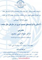 کارگاه آموزشی« آشنایی با فرایندهای تصمیم گیری در سازمان ملل متحد»