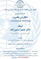 کارگاه آموزشی  «نگارش علمیacademic writing »