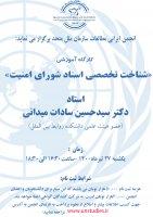 کارگاه آموزشی  «شناخت تخصصی اسناد شورای امنیت»