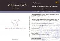 انتشار شماره جدید دوفصلنامه ایرانی مطالعات ملل متحد